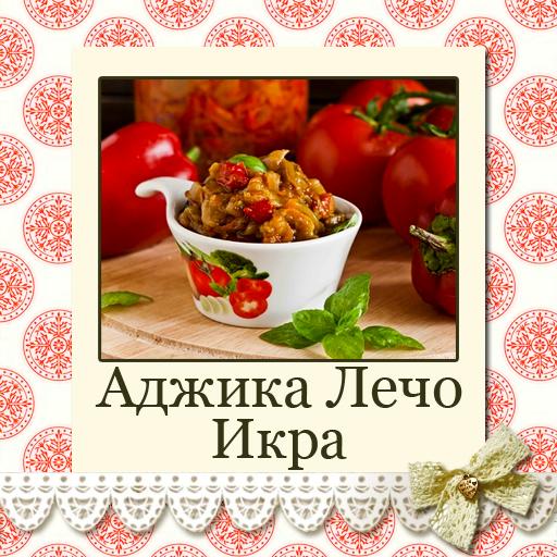 Аджика Лечо Икра Рецепты LOGO-APP點子