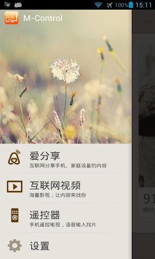 华为随心控(天津联通版)