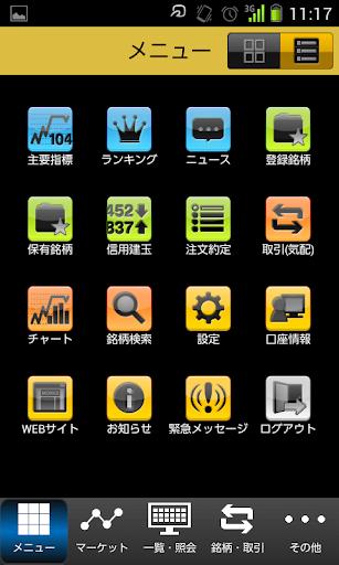マネックストレーダー スマートフォン