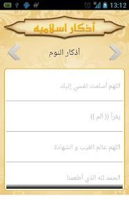 أذكار إسلاميه - screenshot thumbnail