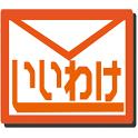休みの言い訳(会社用) icon