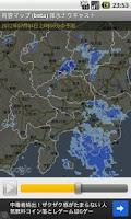 Screenshot of 雨雲マップPLUS