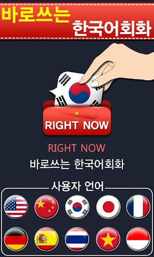 바로쓰는 한국어 회화