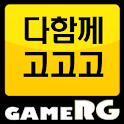 [인기] 다함께고고고 공략 친추 커뮤니티 게임알지 logo