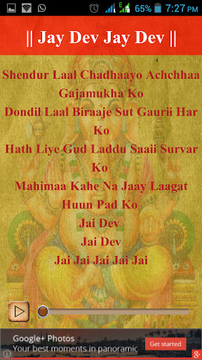 玩娛樂App|Ganesha Aarti Lyrics Audio免費|APP試玩