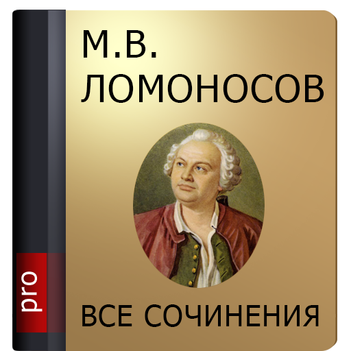 Ломоносов М.В. Pro 書籍 App LOGO-硬是要APP