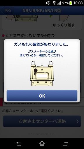 【免費生活App】【東京ガス】ガスメーター復帰-APP點子
