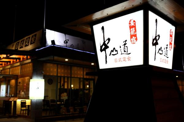 中山道妻籠宿日式料理