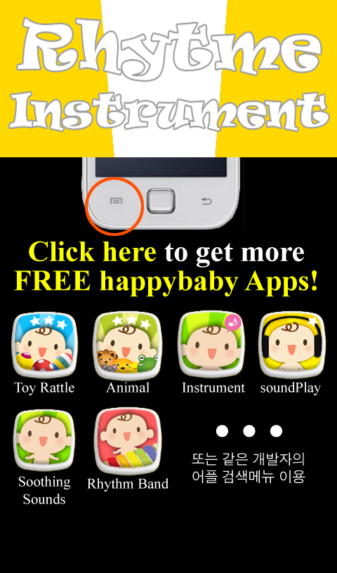 Baby ♥ Rhythm Band Instrument - screenshot