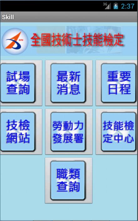 全國技術士技能檢定-學科測試APP- screenshot