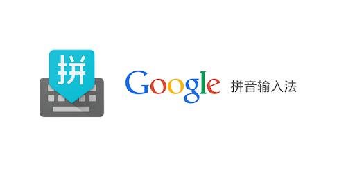Google Pinyin Input - Google P...