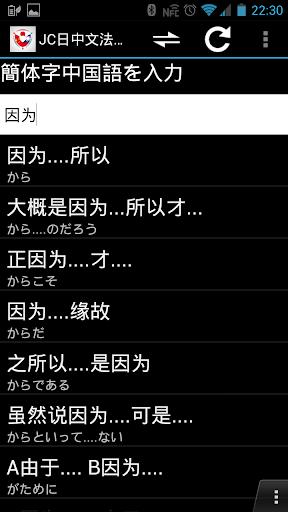 JC日中文型辞典 日本語版