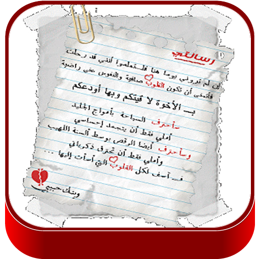 رسائل عتاب مصورة جميلة 2015