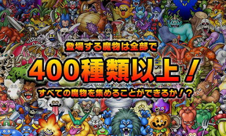 ドラゴンクエストモンスターズWANTED! 3.2.7 screenshot 368594