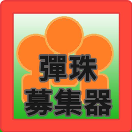 台版怪物彈珠募集器 娛樂 App LOGO-APP開箱王