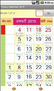 Hindu Calendar 2015 screenshot