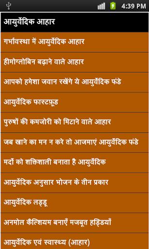 complete ayurvedic diet