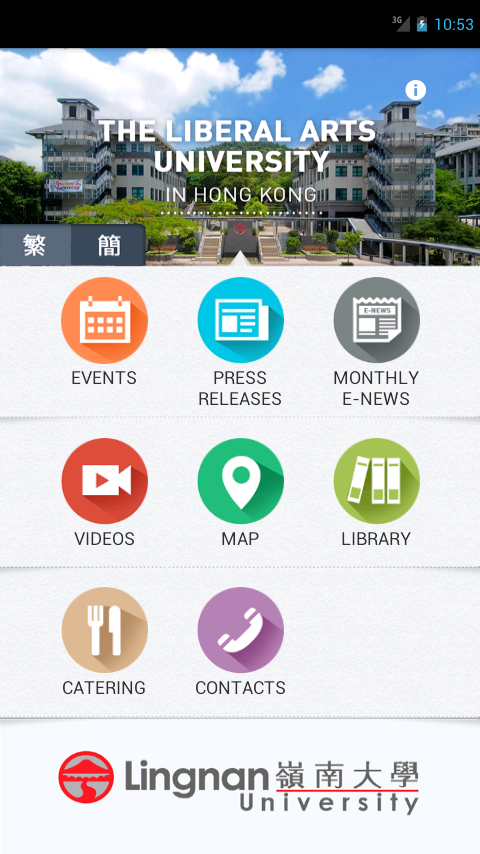 Lingnan University- screenshot