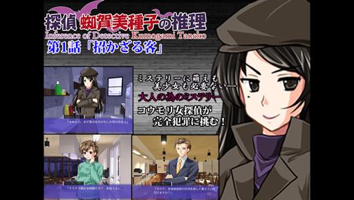 探偵~蜘賀美種子の推理Ⅰ「招かざる客」