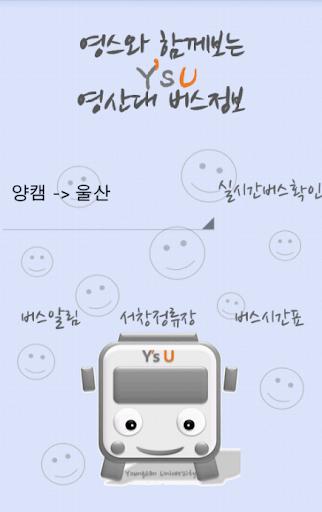 영산대 버스정보