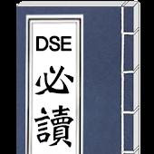 DSE 英語考試必讀