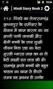Hindi Stories 2 (Pocket Book) screenshot