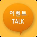 돈버는 어플-이벤트톡(오천만원의 빅팟 이벤트) icon