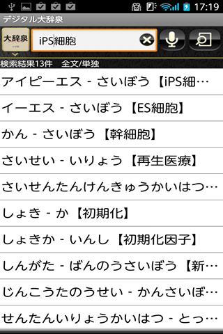デジタル大辞泉(小学館)進化する国語辞典- screenshot