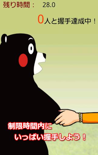 くまモンご当地握手〜目指せ1 807 434人完全制覇〜