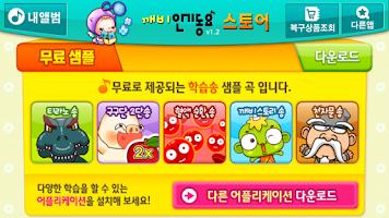 Screenshot of 깨비키즈 깨비 인기동요