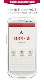 공무원 행정학 총론 기출 지문듣기 lite - náhled