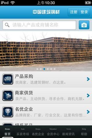 玩免費商業APP|下載中国建筑钢材平台 app不用錢|硬是要APP