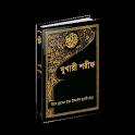 সহীহ বুখারির সালাত icon