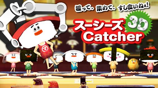 スーシーズ Catcher 3D - 寿司 UFO