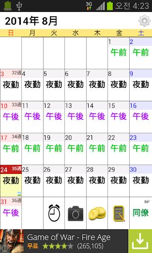 勤務カレンダー Shift Work Calendar