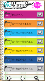 玩教育App|WoW英文單字王-全集免費|APP試玩