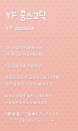 YF 꿍스고딕 도돌런처 전용 폰트