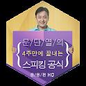 문단열의 영어 스피킹 공식 응용편 HD icon