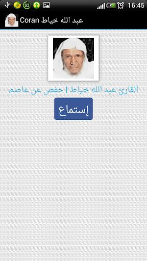 Coran Abdullah Khayat