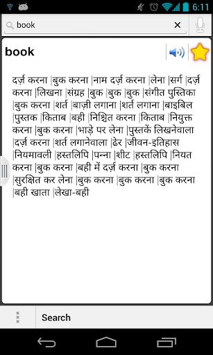 Hindi English Free Dictionary