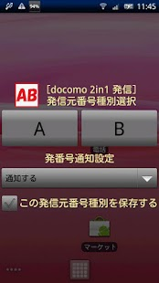 2in1発信対応アプリ ABPhone- screenshot thumbnail