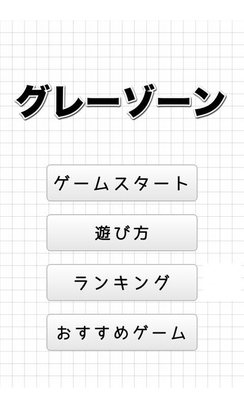 Gray zone- screenshot