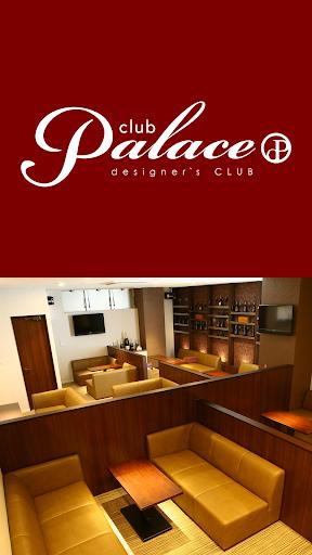 Palace(パレス)