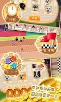 Screenshot of 【育成無料ゲーム】育てて!マイワンコ♪