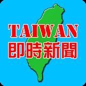即時台灣新聞