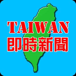 即時台灣新聞 新聞 App LOGO-硬是要APP