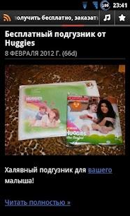 Халява, бесплатные вещи- screenshot thumbnail