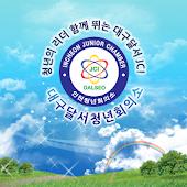 한국청년회의소 대구달서JC
