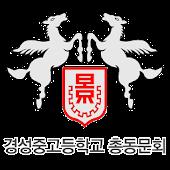 경성중고 총동문회