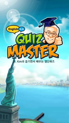 퀴즈 마스터 Quiz Master